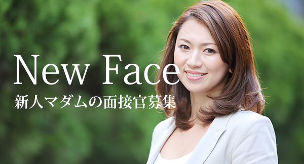 新人熟女・人妻をご紹介。新人マダムの面接官募集-New Face
