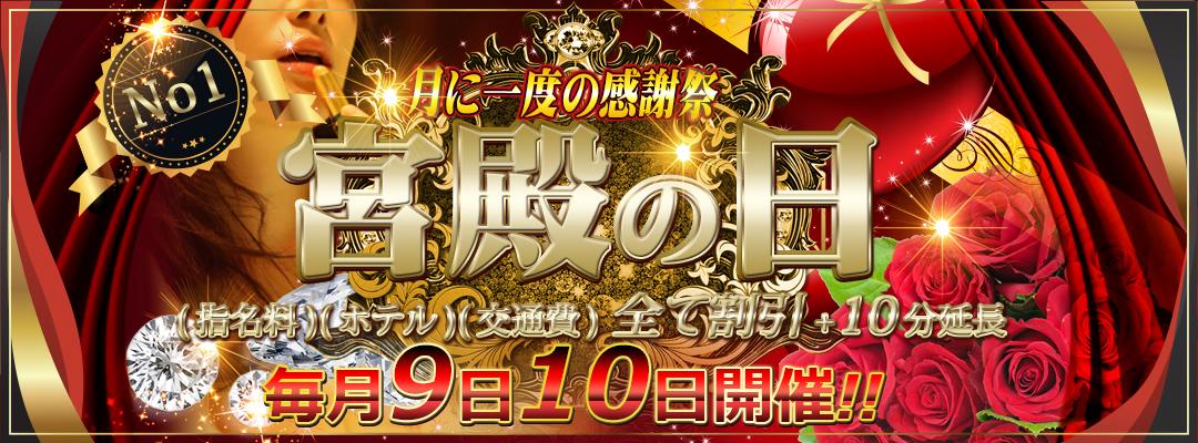 宮殿の日は最大10,000円OFFの大盤振る舞い!